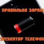 Как правильно заряжать аккумулятор телефона и планшета