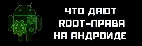 зачем нужны root права на адроиде