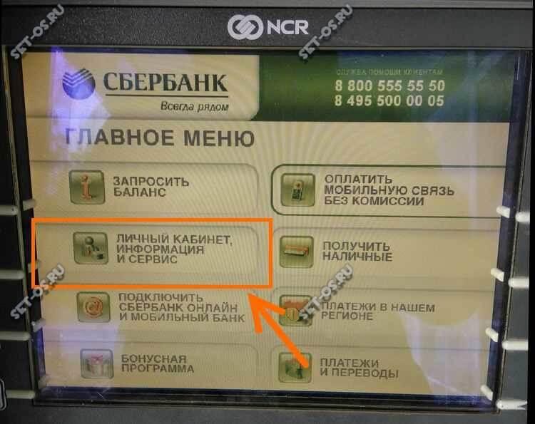 Забыл кодовое слово Сбербанк контрольная информация Как настроить  забыл контрольную информацию сбербанк