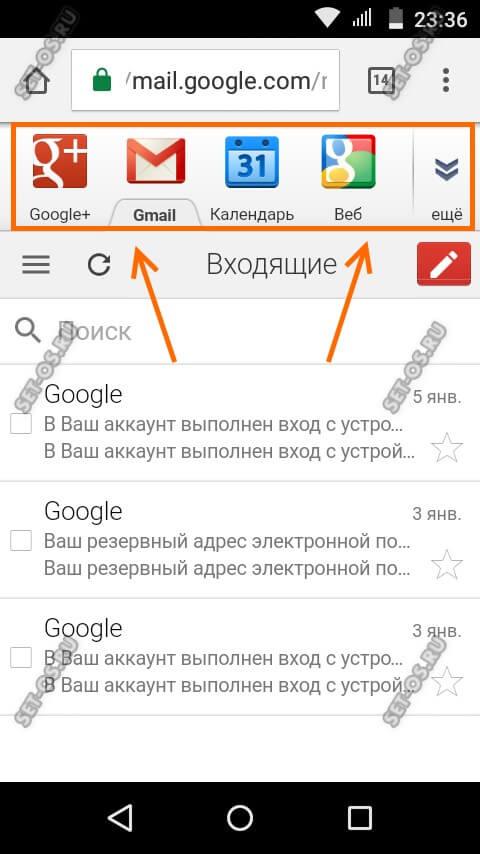 мобильный ящик gmail com для телефона