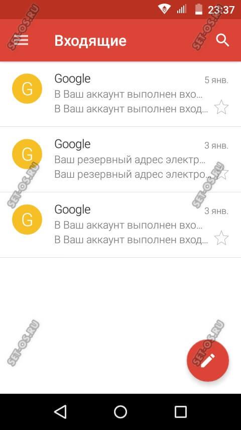 приложение gmail com для Андроид
