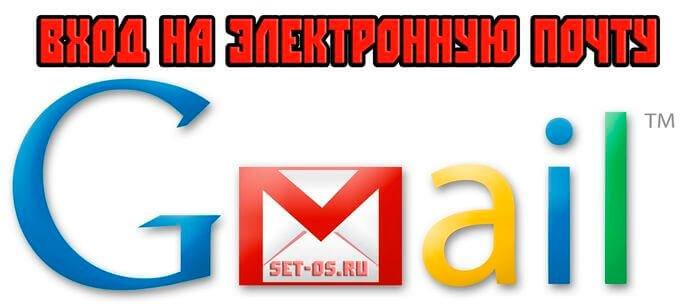 вход gmail на почтовый ящик