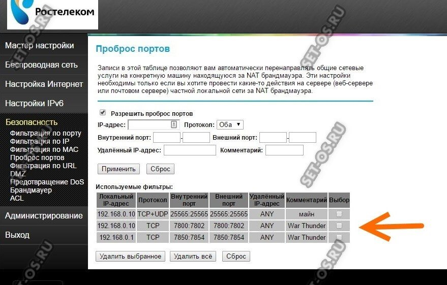 как открыть порт на QTech QBR-1041WU v2s