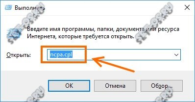 windows 10 настройка сети