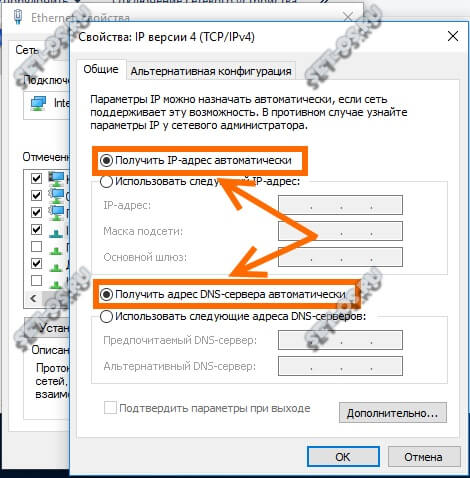 Как включить DHCP на сетевом адаптере windows 10