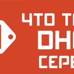 Что такое DHCP и как это работает