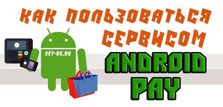 android pay в россии сбербанк