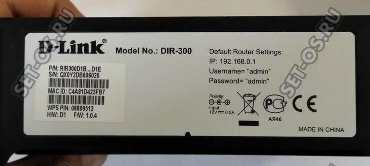 где написан пароль на роутере d link DIR-300 Dir-615