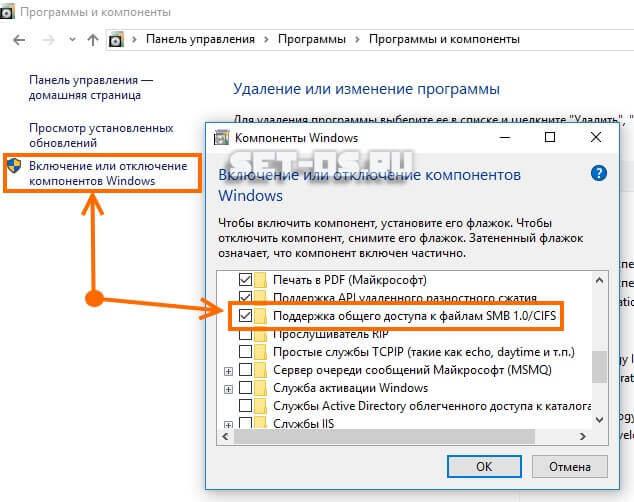 Как отключить smbv1 windows 10