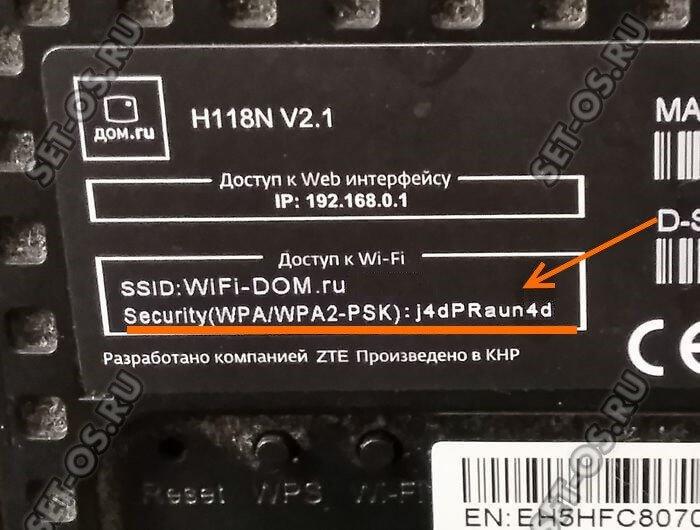где написан пароль на роутере дом ру zte h118n