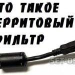 Для чего нужен ферритовый фильтр или кольцо на кабеле