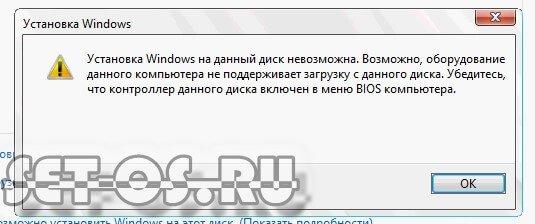 ошибка контроллер данного диска включен в меню bios