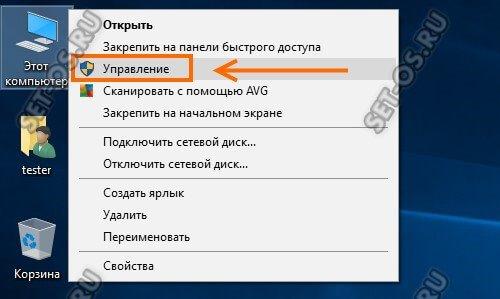 Управление компьютером windows 10