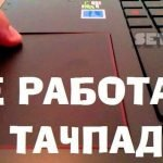 Перестал работать тачпад на ноутбуке - решение