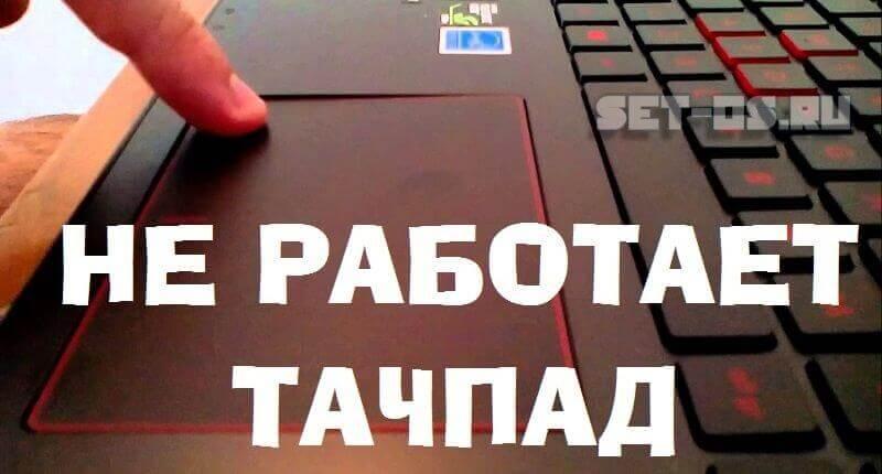 почему на ноутбуке не работает тачпад
