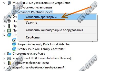 драйвер тачпада windows 10 synaptics pointing device