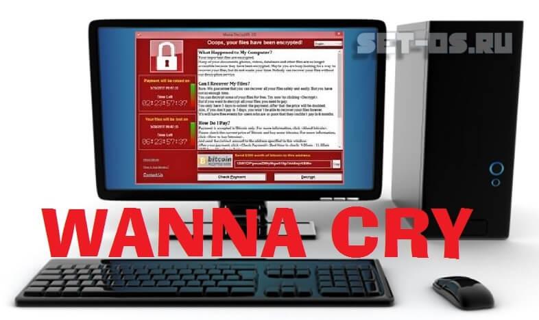 Вирус WannaCry лечение