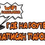 Где на роутере написан пароль от WiFi