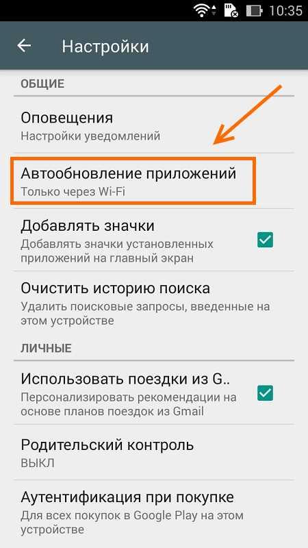 отключить обновление программ android