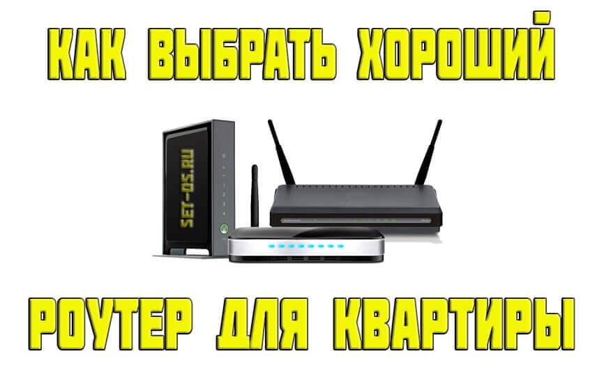 лучший wifi роутер для квартиры