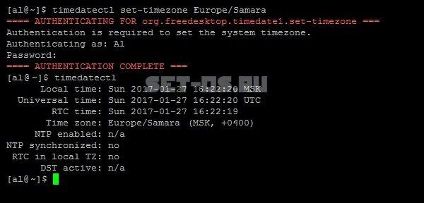 синхронизация времени CentOS 7