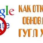 Как отключить обновление Google Chrome