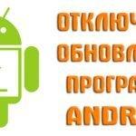 Как отключить обновление программ в Android