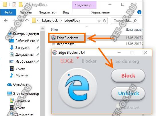программа Edge Blocker