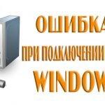 Ошибка 633 модема в windows 10 после обновления системы