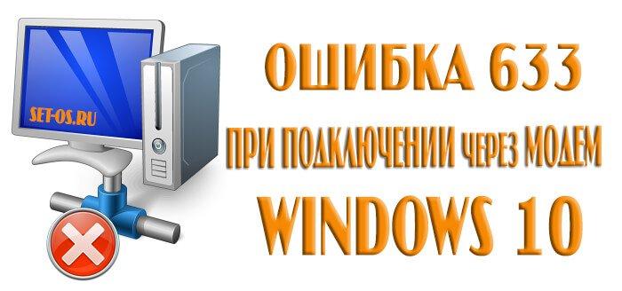 Ошибка 633 windows 10 после обновления системы