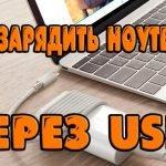 Как зарядить ноутбук через USB порт