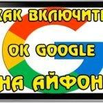 Как включить Окей Гугл на Айфоне и Айпаде