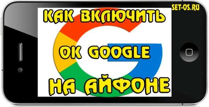 как включить окей гугл на айфон