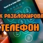 Как снять блокировку с телефона если забыл пароль или PIN-код