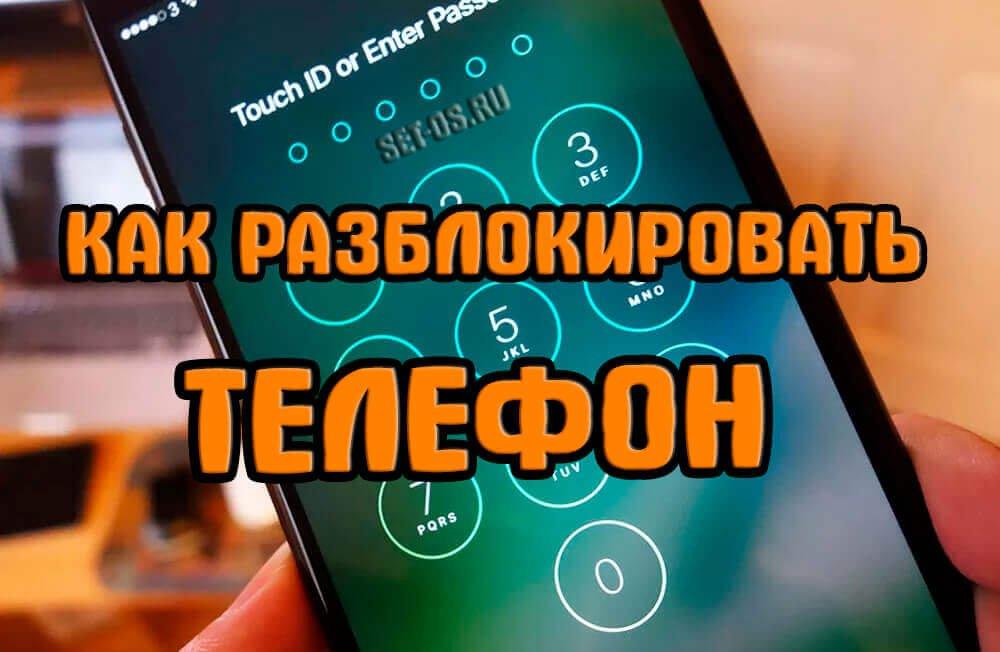 Как снять блокировку с телефона если забыл пароль