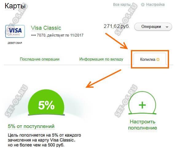 как узнать баланс универсального счёта сбербанк онлайн