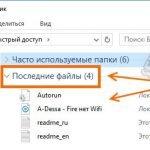 Как очистить список последних файлов в Windows 10