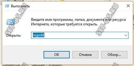 как запустить редактор реестра виндовс 10