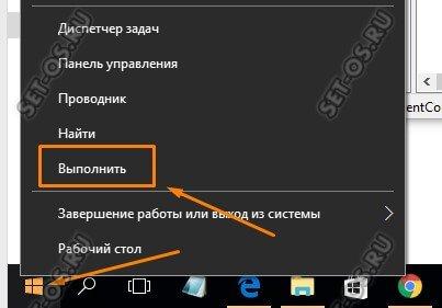 windows 10 пуск выполнить