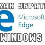 Как убрать Microsoft Edge в Windows 10