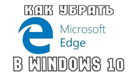 Как полностью убрать Microsoft Edge в Windows 10