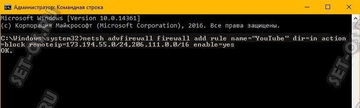 как заблокировать серверы ютуб на компьютере