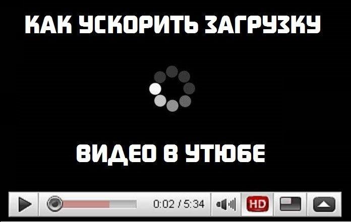 как ускорить загрузку видео на ютуб