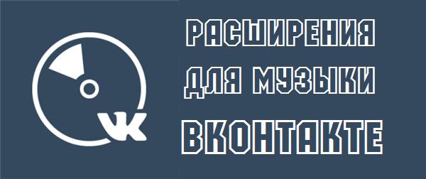 Расширения браузера музыка ВКонтакте