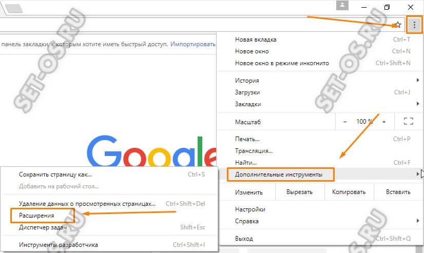 Как установить расширение google chrome