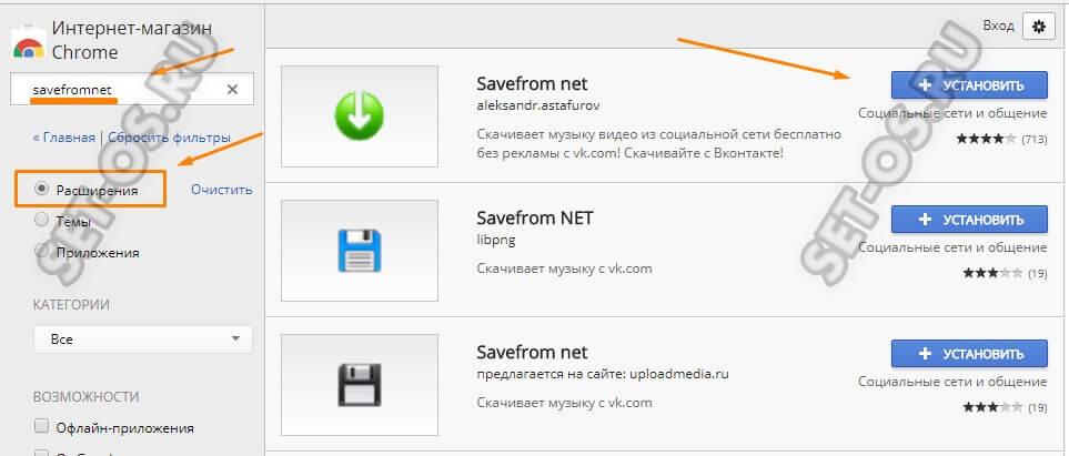 сейф фром нет установка расширения savefromnet