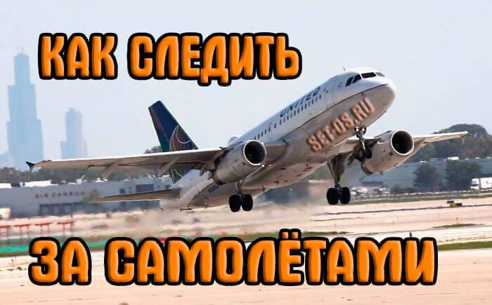 наблюдать за самолетами онлайн вашему