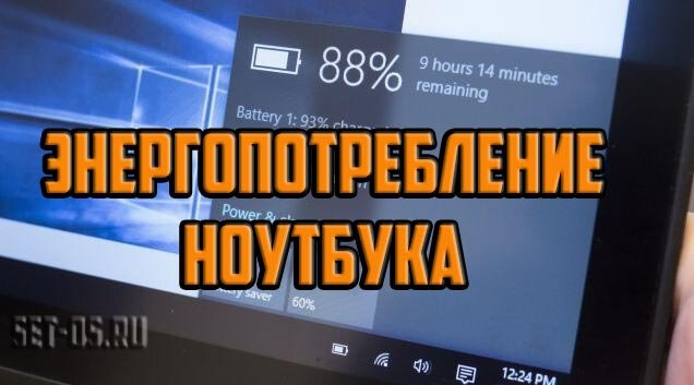 Энергопотребление ноутбука windows 10