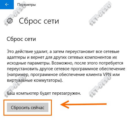 как сбросить настройки сети в windows 10