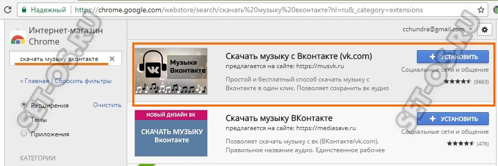 Скачать музыку ВКонтакте(vk.com)